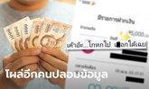 โซเชียลจวก #เราไม่ทิ้งกัน แฉคนปลอมข้อมูลเพียบ! แต่ได้เงิน 5,000 เฉย ทั้งที่ไม่เดือดร้อน
