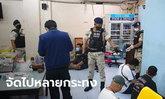 ชาวบ้านชี้เป้าบ่อนไฮโลไม่กลัวโควิด-19 รวบนักพนัน 108 คน เงินสะพัดเป็นแสนๆ