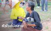 ลูกชายลงทะเบียนเยียวยา 5 พันไม่เป็น บ้านยากจน-งมหอยให้แม่กิน จมน้ำตายสลด