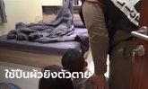 เมียตำรวจเอาปืนยิงตัวเองดับ ผัวกลับมาแทบช็อกเจอนอนจมกองเลือด