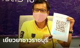 ราชบุรีเฮ ผู้ว่าฯ สั่งเยียวยาผู้ขาดรายได้ รายละ 2,000 บาท คนแห่ลงทะเบียนแล้วเฉียดแสน