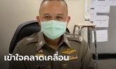 ตำรวจแจงดราม่า ด่านเคอร์ฟิวเรียกตรวจพยาบาล เป็นความเข้าใจคลาดเคลื่อน