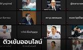 """""""หญิงหน่อย"""" เรียก """"เพื่อไทย"""" ประชุมออนไลน์เข้ม ก่อนอภิปราย พ.ร.ก. 3 ฉบับ"""