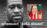 สู้เพื่อ จอร์จ ฟลอยด์! เลดี้กากา-คนดังสหรัฐ ขอความเป็นธรรมเหยื่อตำรวจเหยียดผิว