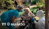 สุดยอด! คุณยายทวดชิลีวัย 111 ปี เอาชนะโควิด-19 ได้ หลังรักษานับเดือน