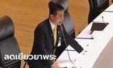 เทวัญ รัฐมนตรีสำนักนายกฯ ลดเงินเยียวยาโควิด-19 พระสงฆ์ เหลือวันละ 60 บาท!