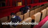 โรงหนังเปิด 5 มาตรการ New Normal งดเครื่องดื่ม-ป๊อปคอร์น ขณะชมภาพยนตร์