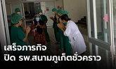 โรงพยาบาลสนามภูเก็ต ส่ง 2 ป่วยโควิด-19 ชุดสุดท้ายกลับบ้าน