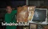 อัศจรรย์ไฟไหม้ห้องเช่า เหลือเพียงรูปในหลวง ร.9 รูปหลวงพ่อคูณ ลูกแมวรอดตายปาฏิหาริย์
