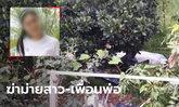 เปิดไทม์ไลน์คดีฆ่ายัดถุง 2 ศพ สังหารโหดม่ายสาว ก่อนลวงเพื่อนพ่อมายิงทิ้งคาบ้านหรู