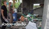 สุดสลด ชายเคราะห์ร้ายก่ออิฐสร้างบ้านหลังใหม่ พายุซัดพังกำแพงถล่มทับดับ