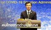 ป่วยเพิ่ม 9 ราย! ศบค.แถลงไทยมีผู้ติดเชื้อโควิด-19 สะสม 3,054 ราย