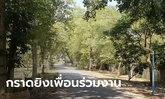 ด่วน! นายช่างกราดยิงดับ 3 ศพ เจ็บ 1 ที่สถานีวิทยุฯ แห่งประเทศไทยพิษณุโลก