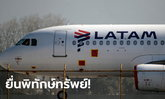 ลาตัม สายการบินยักษ์ ยื่นศาลสหรัฐขอพิทักษ์ทรัพย์ ผลพวงโควิด-19