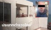 จับฝรั่งคดีโยนเมียไทยลงจากระเบียงคอนโด หนีซุกกทม. ชะล่าใจนึกว่าตำรวจเลิกตาม