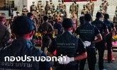"""โปรเจกต์ใหม่ตำรวจไทย ส่งกองปราบตามล่า """"หนี้นอกระบบ"""" ทลายนรกให้ประชาชน"""