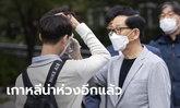 เกาหลีใต้พบผู้ป่วยโควิด-19 รายใหม่ พุ่งแตะ 40 ราย ครั้งแรกในรอบ 49 วัน