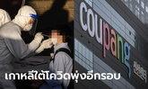 โควิด-19 หลอนเกาหลีใต้อีก! ติดเพิ่ม 79 คน สูงสุดรอบเกือบ 2 เดือน พบเชื้อแพร่ในคลังสินค้า