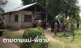 บ้านอาถรรพ์ตายโหงเกือบยกครัว หนุ่มว่างงานจากพิษโควิดผูกคอดับเป็นศพที่ 3