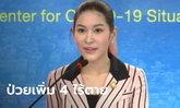 ศบค.แถลงไทยมีผู้ติดเชื้อโควิด-19 เพิ่ม 4 ราย ไร้ตายเพิ่ม รวมป่วยสะสม 3,081 ราย