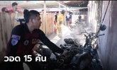 ไฟไหม้มอเตอร์ไซค์ในหอพักย่านบางปะอิน วอด 15 คัน ลามเข้าห้องพักเสียหายอีก 2 ห้อง