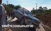 พันตำรวจโทขับรถตราโล่ ชนตาหลานดับ 2 ศพ อ้างจยย. เลี้ยวตัดหน้ากะทันหัน