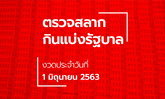 ตรวจหวย ผลสลากกินแบ่งรัฐบาล งวด 1 มิถุนายน 2563 ตรวจรางวัลที่ 1