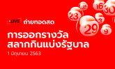 ถ่ายทอดสด การออกรางวัลสลากกินแบ่งรัฐบาล งวด 1 มิถุนายน 2563
