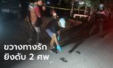 ง้อโหด! อดีตสามีขอคืนดีภรรยาโดนขวาง ยิงพ่อตาและญาติตาย 2 ศพ