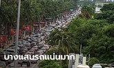 คนแห่เที่ยวบางแสน นายกฯ ตุ้ย ประกาศปิดถนนจนกว่าการจราจรจะคลี่คลาย