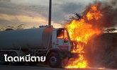 ระทึก ไฟไหม้รถบรรทุกน้ำกลางถนนแม่สอด คนขับกระโดดหนีตาย (มีคลิป)