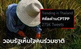 คัดค้าน CPTPP กระหึ่มเน็ต! โซเชียลหวั่นเสียเปรียบการค้า วอนรัฐเห็นใจเกษตรกร-ผู้ป่วย