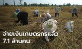 เกษตรกรกว่า 2 แสนราย ยังไม่ได้เงินเยียวยา 5,000 บาท พบปัญหาบัญชีไม่ถูกต้อง