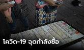 นักเสี่ยงโชคลดกำลังซื้อ  กองสลากคาดงวด 16 มิ.ย.ผู้ค้าต้องการ 97 ล้านฉบับ