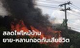 สลด! ไฟไหม้บ้านพักครูโรงเรียนวัดบางเดื่อปทุมฯ ยาย-หลานถูกไฟคลอกเสียชีวิต