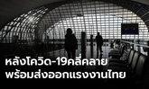 โรงงานเร่งเตรียมความพร้อมให้กับคนไทยที่สนใจทำงานต่างประเทศ