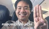 """ครอบครัวร่อนแถลงการณ์ """"วันเฉลิม"""" ถูกอุ้มหาย 65 ชั่วโมง ทำสังคมไทยสิ้นหวัง หวาดกลัว"""