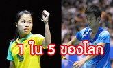 แบดมินตันไทย ผลงานระดับโลก!