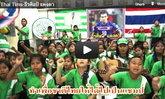 น่ารัก! เด็กไทยร้องเพลงเชียร์ทีมชาติลุยซูซุกิคัพ