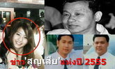 """ประมวลข่าว """"สูญเสีย"""" แห่งปี 2555"""