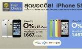 กรุงศรี เฟิร์สช้อยส์ iPhone 5S/5C ผ่อน 0% 15 เดือน