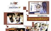 สมาคมมีเดียเอเยนซี่ และธุรกิจสื่อแห่งประเทศไทย (MAAT)