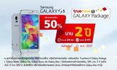 อะไรก็หยุดคุณไม่ได้ด้วย Samsung GALAXY S5 LTE จาก TrueMove H