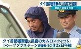"""โฆษกตร.เผยญี่ปุ่น ปล่อยตัว """"คำรณวิทย์"""" แล้ว ปมพกปืนขึ้นเครื่อง"""