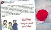 สถานทูตโพสต์เตือน คนไทยไปก่อคดีลักขโมยที่ญี่ปุ่น