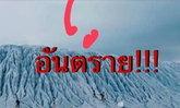 อ.เจษฎา ชี้ โพสต์เตือนภูเขาหิมะเมืองชลฯ แค่เหมืองหิน