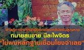 """ศาลฎีกาพิพากษายกฟ้องคดีบังคับสูญหาย""""ทนายสมชาย""""ระบุไม่พบหลักฐานเชื่อมโยงจำเลย"""