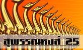ผลรางวัลสุพรรณหงส์ ครั้งที่ 25 ประจำปี 2558