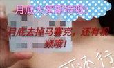 นักศึกษาสาวจีนถูกบังคับถ่ายรูปโป๊ ค้ำประกันเงินกู้