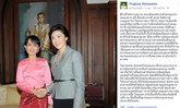 ยิ่งลักษณ์ FBดีใจ ออง ซาน ซูจี เยือนไทย